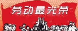 CRCBOND日昌华欣/威格鲁劳动节放假通知