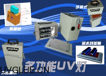 多功能UV固化机