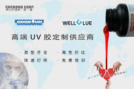 UV无影胶