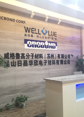 http://www.crcbond.cn/data/images/slide/20190116200119_113.jpg