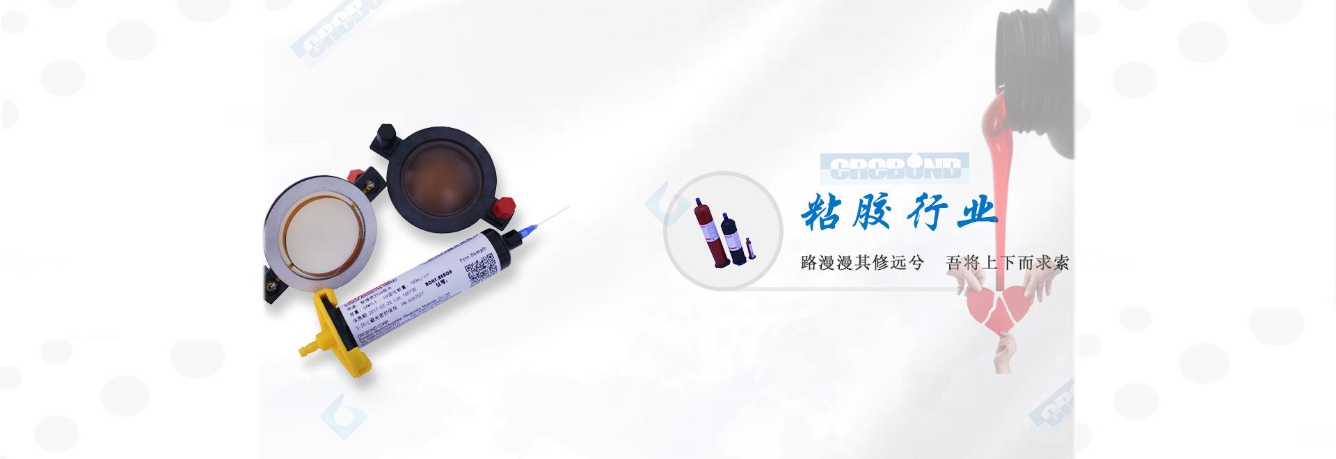 UV胶生产厂家
