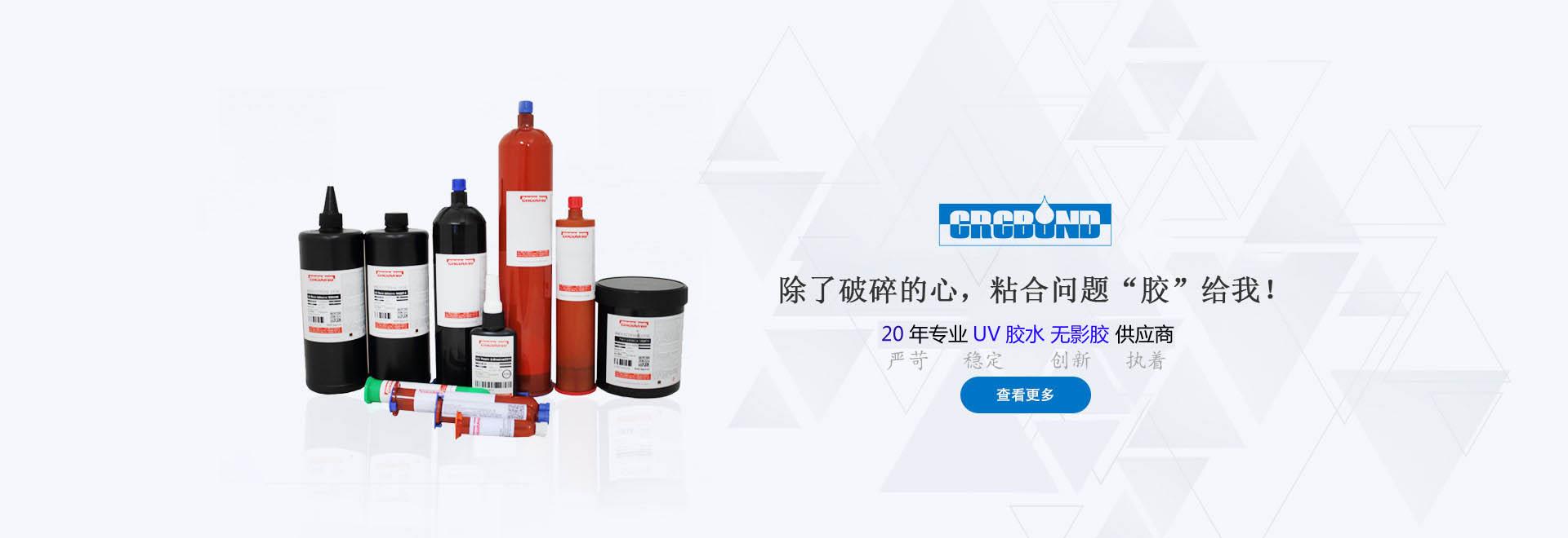 UV胶水生产