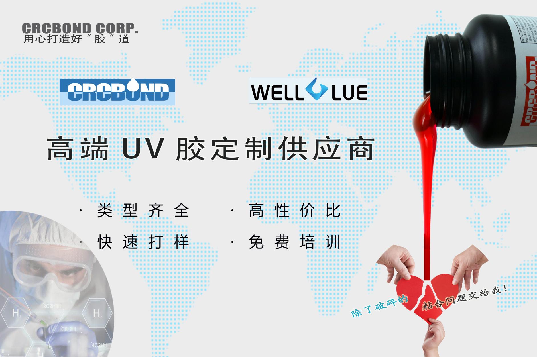 UV胶水生产厂家