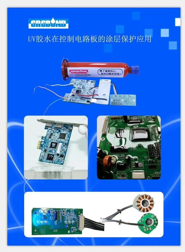 荧光检测仪,荧光反应三防漆,荧光显影三防漆